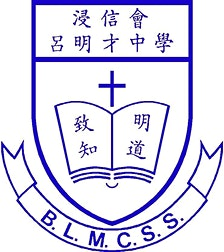 Baptist Lui Ming Choi Secondary School 浸信會呂明才中學 logo