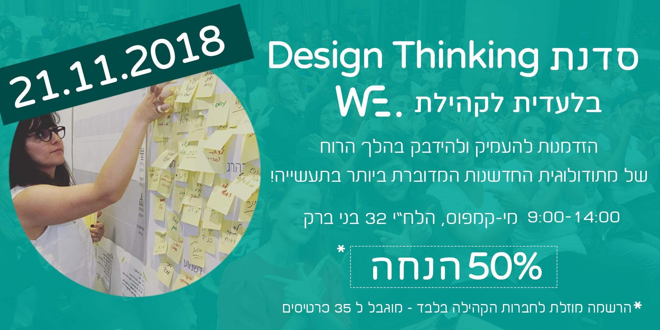 !WE בלעדית לקהילת - Design Thinking סדנת