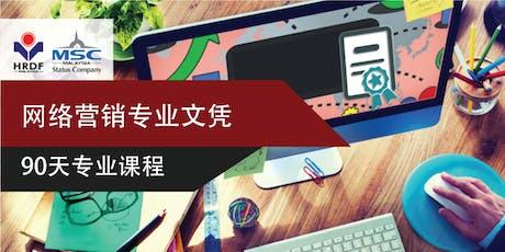 网络营销专业文凭课程 - 槟城 tickets