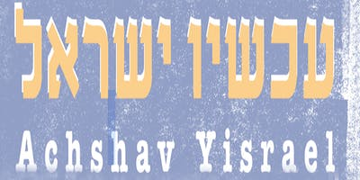 Achshav Yisrael presents: The Story of Social Change in Israel with  Shira Ben-Sasson Furstenberg