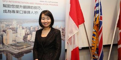SFU Chinese/English Interpretation Translation Diploma Info Session–Feb 19