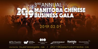 2019 Manitoba Chinese Business Gala