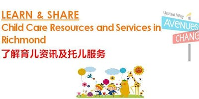 Learn & Share Event-Child Care Resources and Services in Richmond 了解育儿资讯和托儿服务