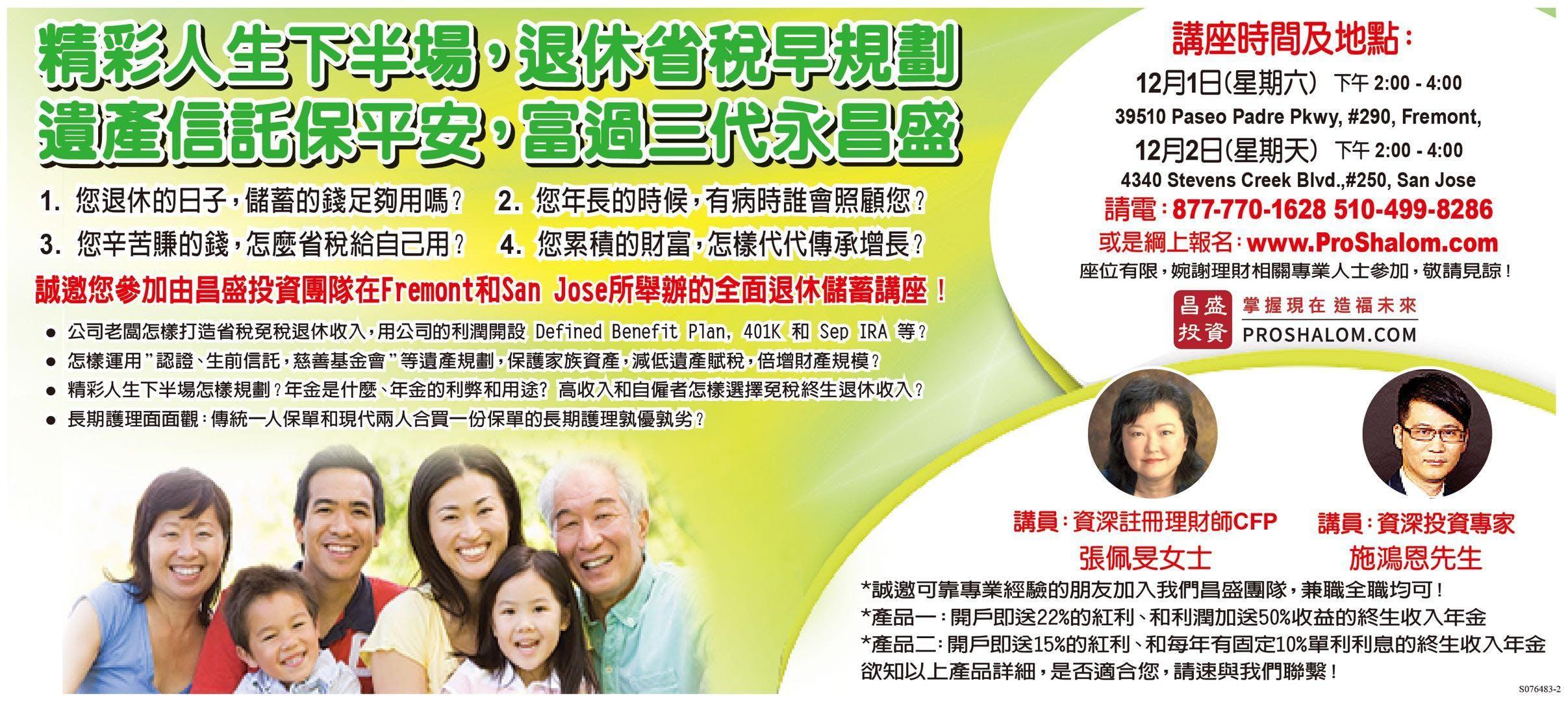 精彩人生下半場,退休省稅早規劃  遺產信託保平安,富過三代永昌盛 Retirement &