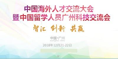 Job Fair: 2018中国海外人才交流大会硅谷面试专场