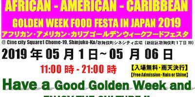 AFRICAN- AMERICAN CARIBBEAN GOLDEN WEEK FOOD FESTA/アフロ・アメリカン・カリブゴールデンウィークフードフェスタ 2019