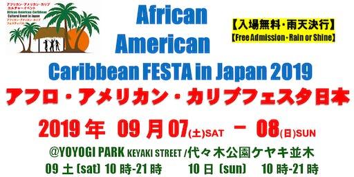 AFRO-AMERICAN-CARIBBEAN FESTA/ アフリカン・アメリカン・カリビアン・カルチャーフェス日本2019