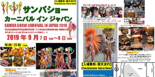 SAMBA CARNIVAL IN JAPAN/サンバ ダンショーブラジル カーニバル イン ジャパン2019