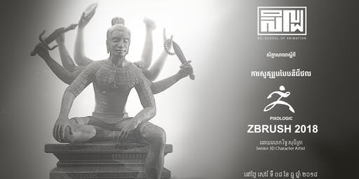 Pixologic Zbrush 2018 Events