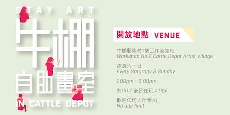 牛棚自助畫室 Stay Art In Cattle Depot - Art Jamming  tickets