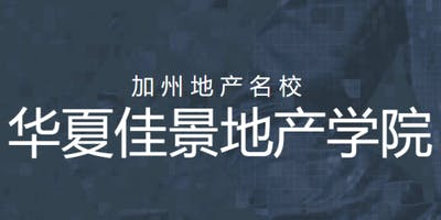 Bay area东湾地产/贷款执照培训班 Realtor License Class