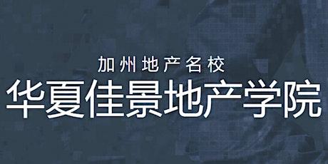【名师名校】东湾地产/贷款执照培训班 Realtor License Class tickets