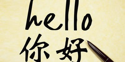 HSK Level 1 and Chinese for Beginners (Weekly Class)