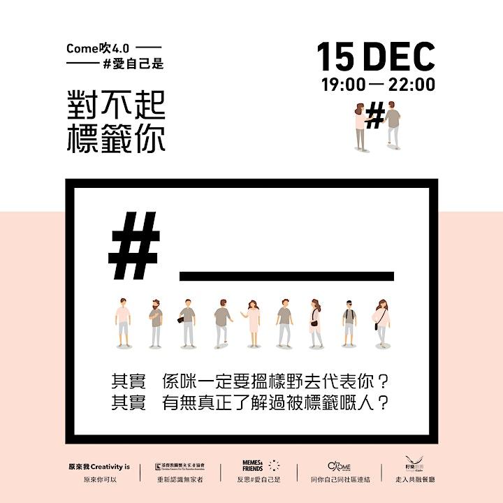 【Come吹4.0 x #愛自己是】 對不起,標籤你?(15 Dec) image