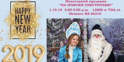 Annual Children's New Year Celebration