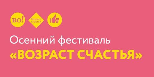 Осенний фестиваль «Возраст счастья»