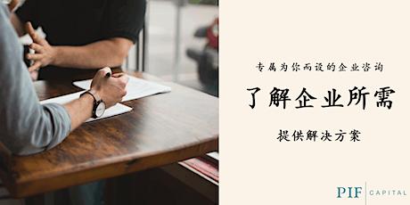 企业咨询/商业评估 Business Consultation- 马来西亚 tickets