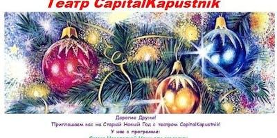 Theater CapitalKapustnik - Old New Year 2019