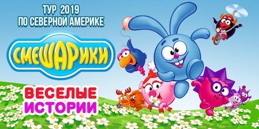 ДетскийМузыкальныйспектакльСМЕШАРИКИвБостоне