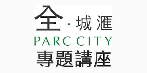 雅芳全城独一无二研讨会(Parc City)