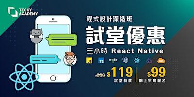 【深造班試堂】NLP + React Native 對答機械人製作