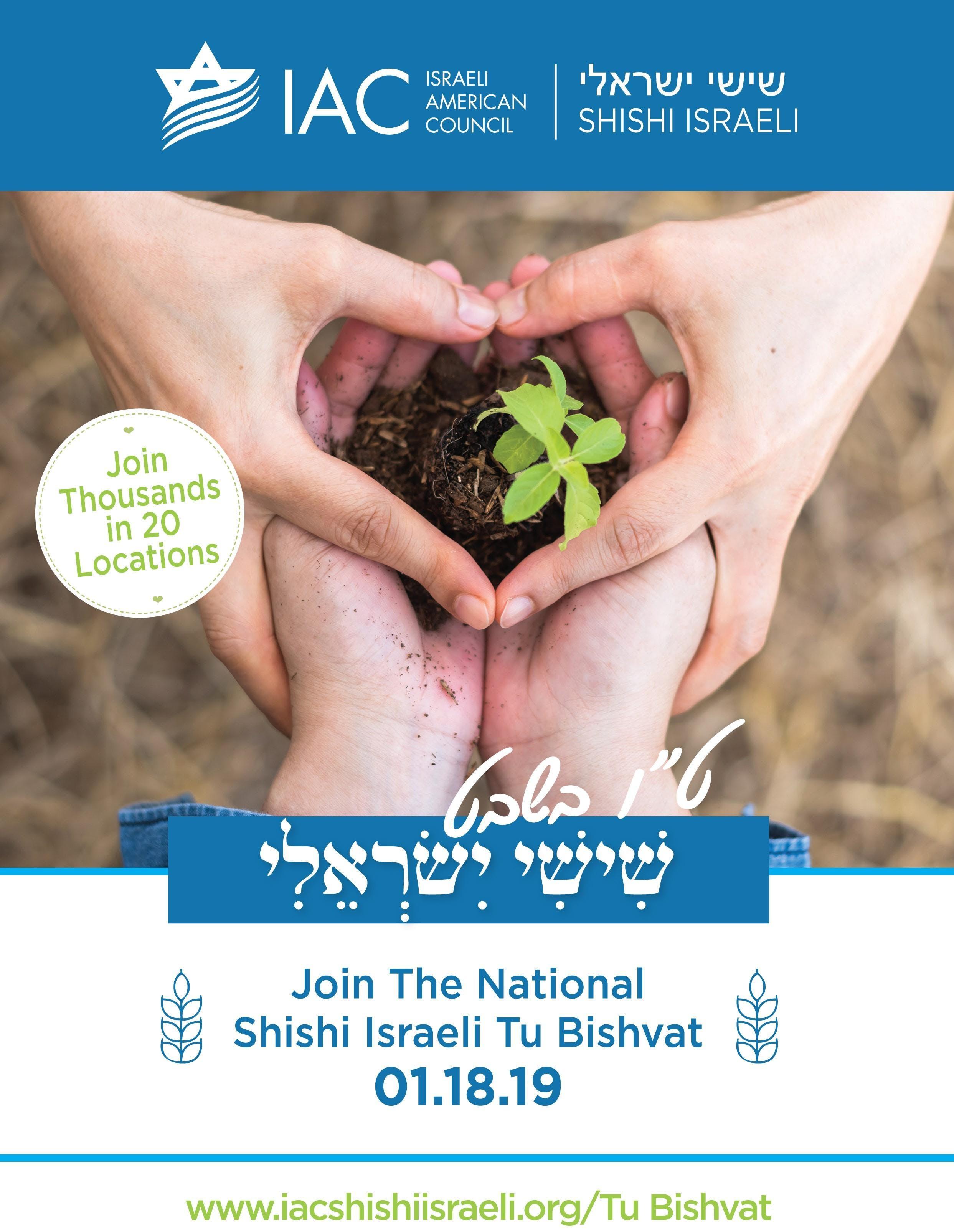 SHISHI ISRAELI CELEBRATE TU BISHVAT