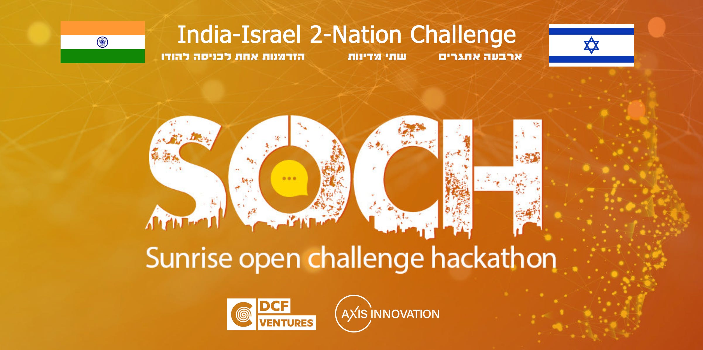 SOCH: India-Israel, 2 Nation Challenge