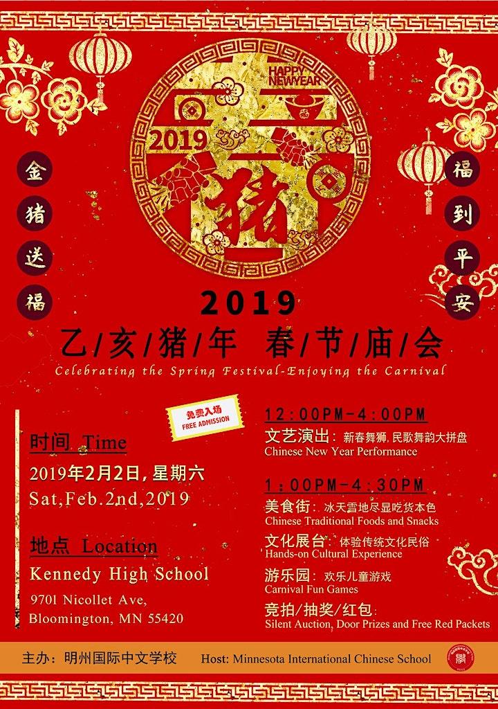 2019  Chinese New Year Celebration/Carnival image
