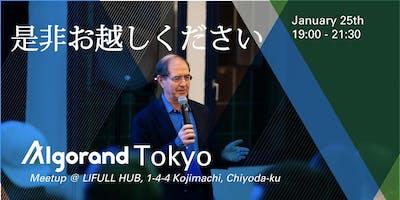 Algorand Tokyo: Inaugural Meetup