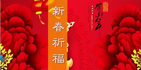 2020 北加福智新春祈福園遊會 Bliss & Wisdom Lunar New Year Festival tickets