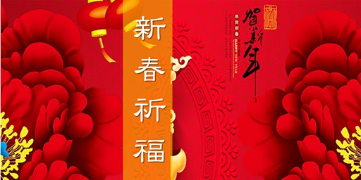 2020 北加福智新春祈福園遊會 Bliss & Wisdom Lunar New Year Festival
