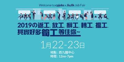 cpjobs x 招職 Job Fair 1月22-23日
