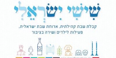 IAC Shisi Israeli- Cleveland