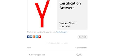 Yandex Direct Certification Answers 2019  entradas