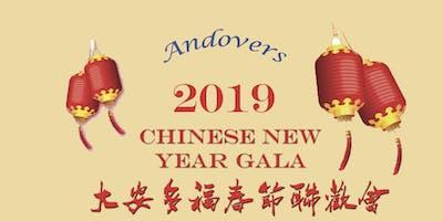 2019 Andover and North Andover Chinese New Year Gala