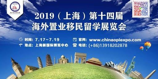 2019 Shanghai 14th International Property&Investment Immigration Expo