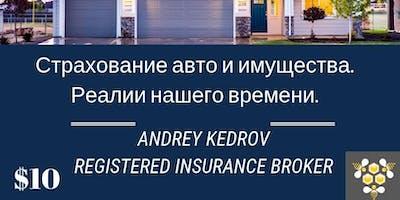 Страхование авто и имущества. Реалии нашего времени.