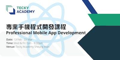 【編程進階班】專業手機程式開發課程