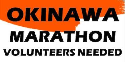 02.17_ OKINAWA  MARATHON VOLUNTEERS NEEDED