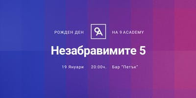 Незабравимите 5| Рожден ден на 9 Academy
