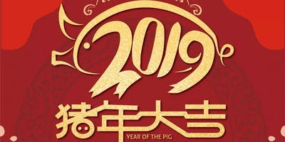 2019 Schulich Chinese New Year Gala