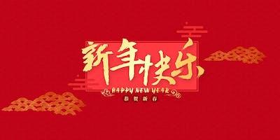 【CPPCSSA x GEI】2019 Lunar New Year Celebration Night