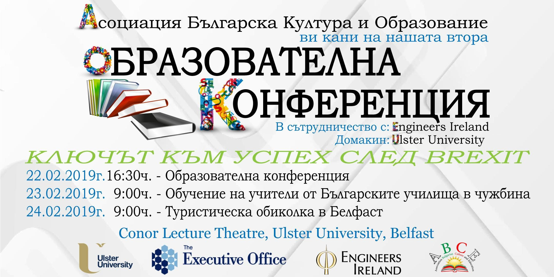 KEY TO SUCCESS AFTER BREXIT- The Second Educational Conference - Training for Bulgarian Teachers