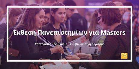 Διεθνής έκθεση πανεπιστημίων για μεταπτυχιακά – Αθήνα tickets