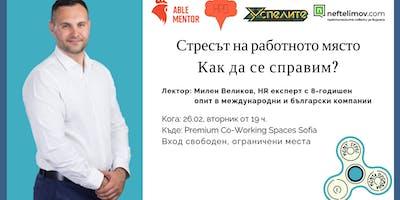 Стресът на работното място: Как да се справим? - Милен Великов