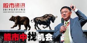 股林大会~ 熊市中找机会