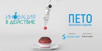 Иновациите: инвестиция в бъдещето - София