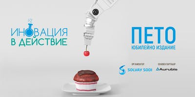 Иновациите: инвестиция в бъдещето - Варна