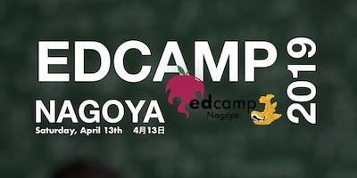 Edcamp Nagoya 2019