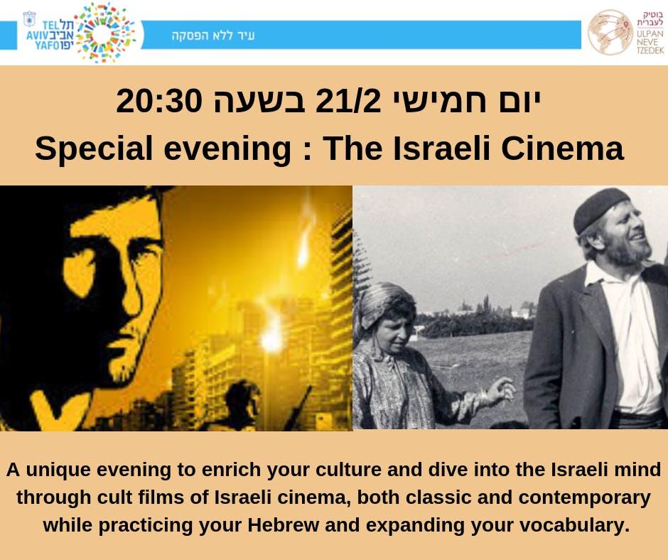 Special evening : The Israeli Cinema